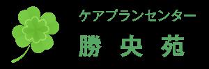 ケアプランセンター勝央苑ロゴ